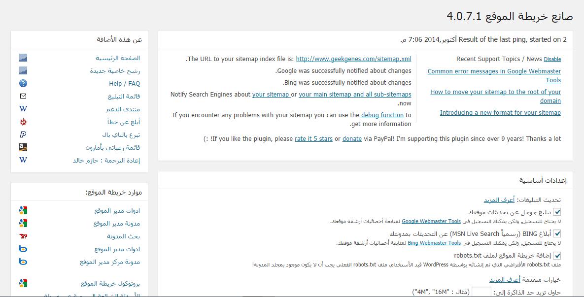 google xml sitemap geekgenes