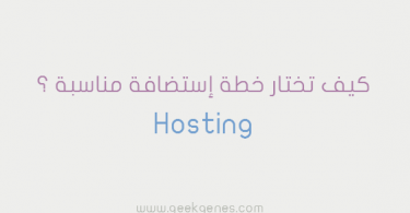 how to choose a hosting plan geekgenes