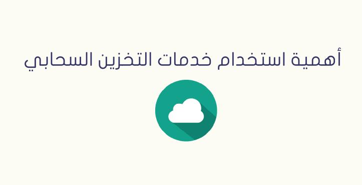cloudstoragservice