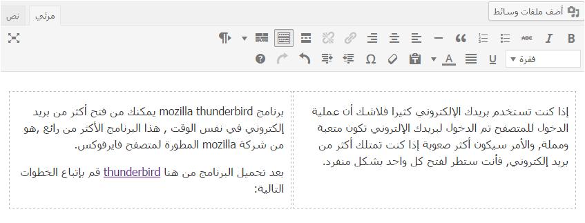 Editing post in wordpress 1