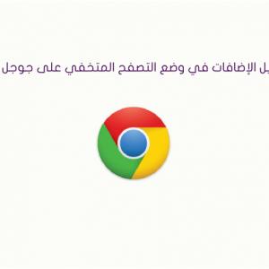 Google Chrome setting navigation