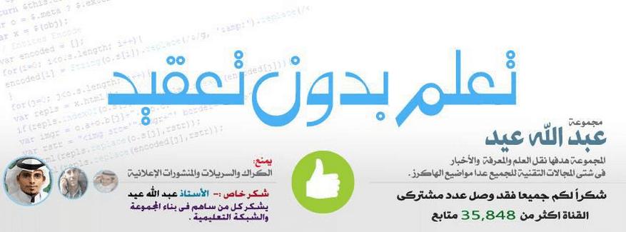 مجموعة عبدالله عيد