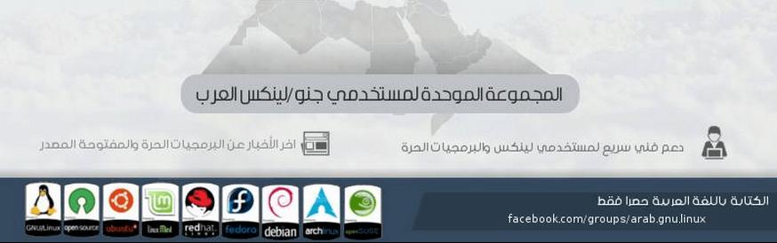 الجروب الموحد لمستخدمين جنو/لينكس العرب