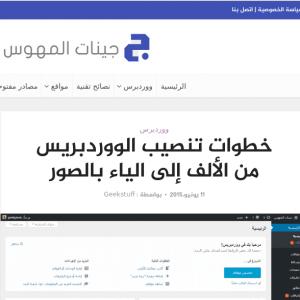 Arabic fonts in wordpress