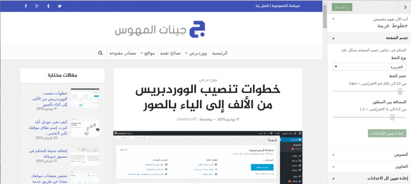 Arabic fonts in wordpress