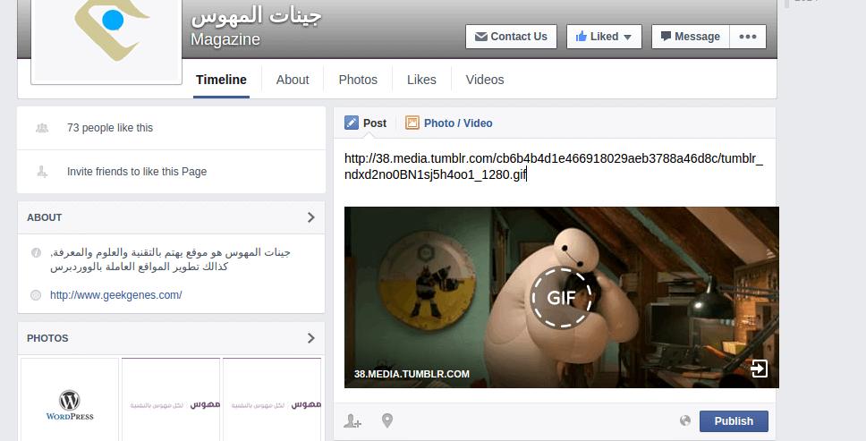 نشر صور متحركة في فيسبوك