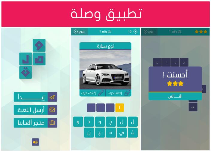 wasla apps