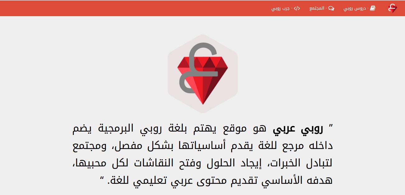 learn ruby in arabic