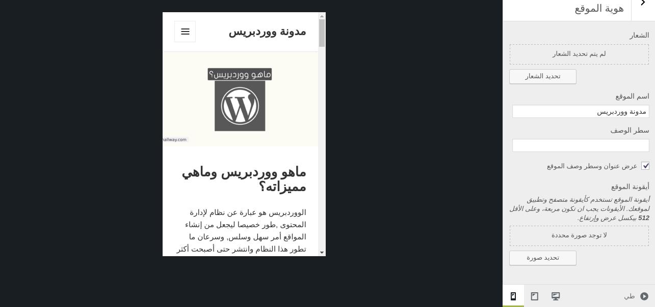 wordpress mobile