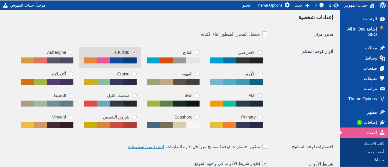 add more colors in wordpress