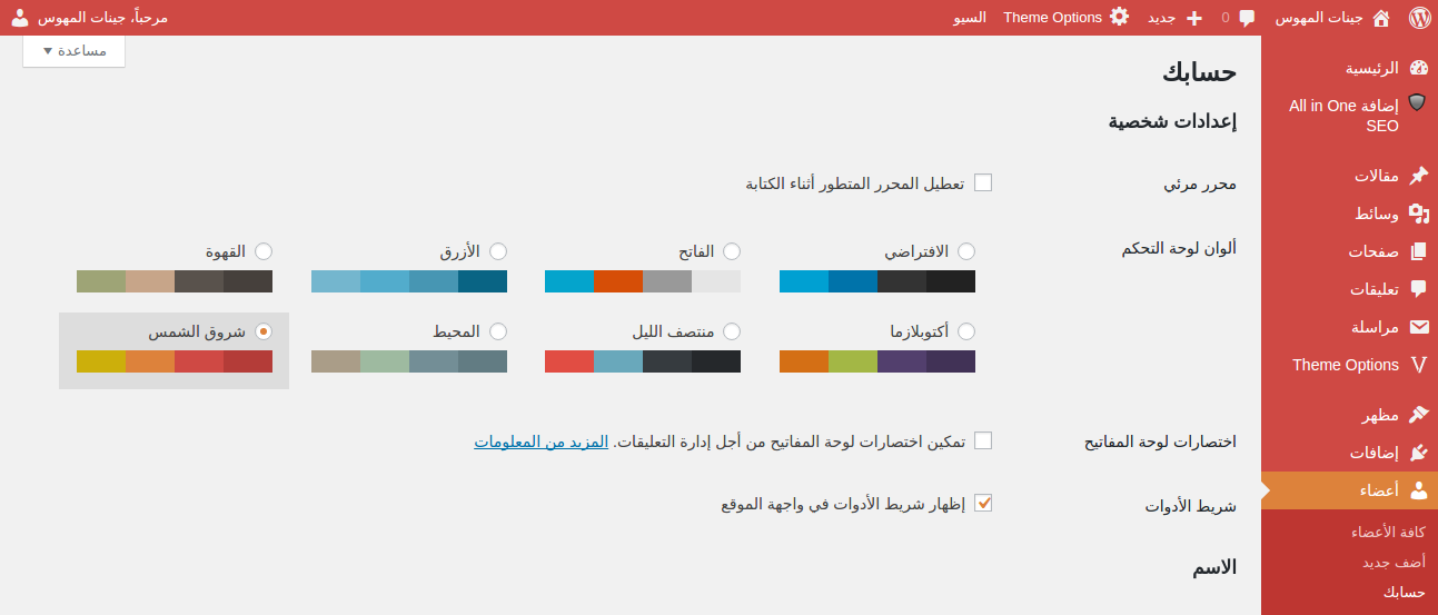 wordpress new colors