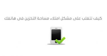 زيادة مساحة التخزين في الهاتف