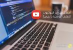 learn programming in arabic