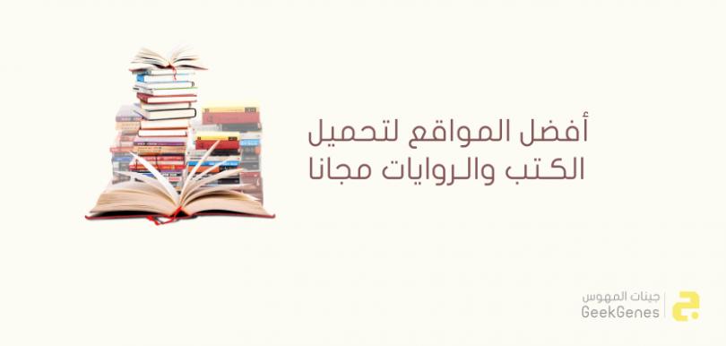 أفضل المواقع لتحميل الكتب والروايات مجانا