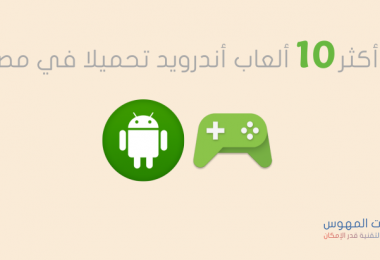 top-android-games-in-egypt