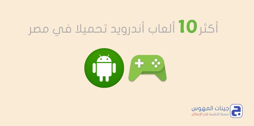 أكثر 10 ألعاب أندرويد تحميلا في العالم العربي - جينات المهوس