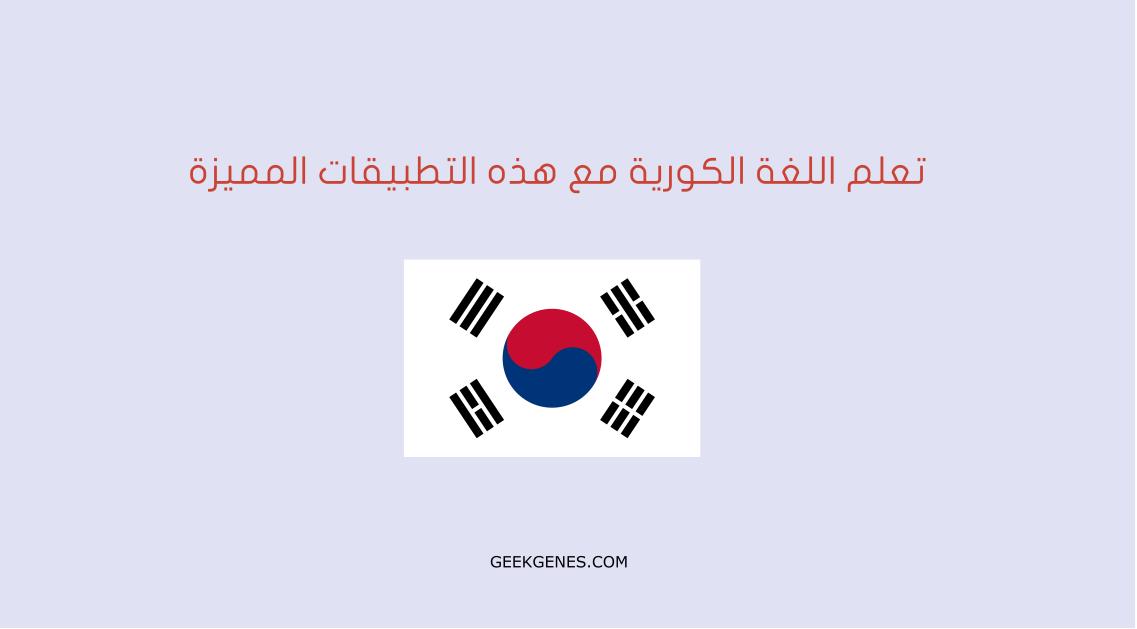 تعلم اللغة الكورية مع هذه التطبيقات المميزة - جينات المهوس