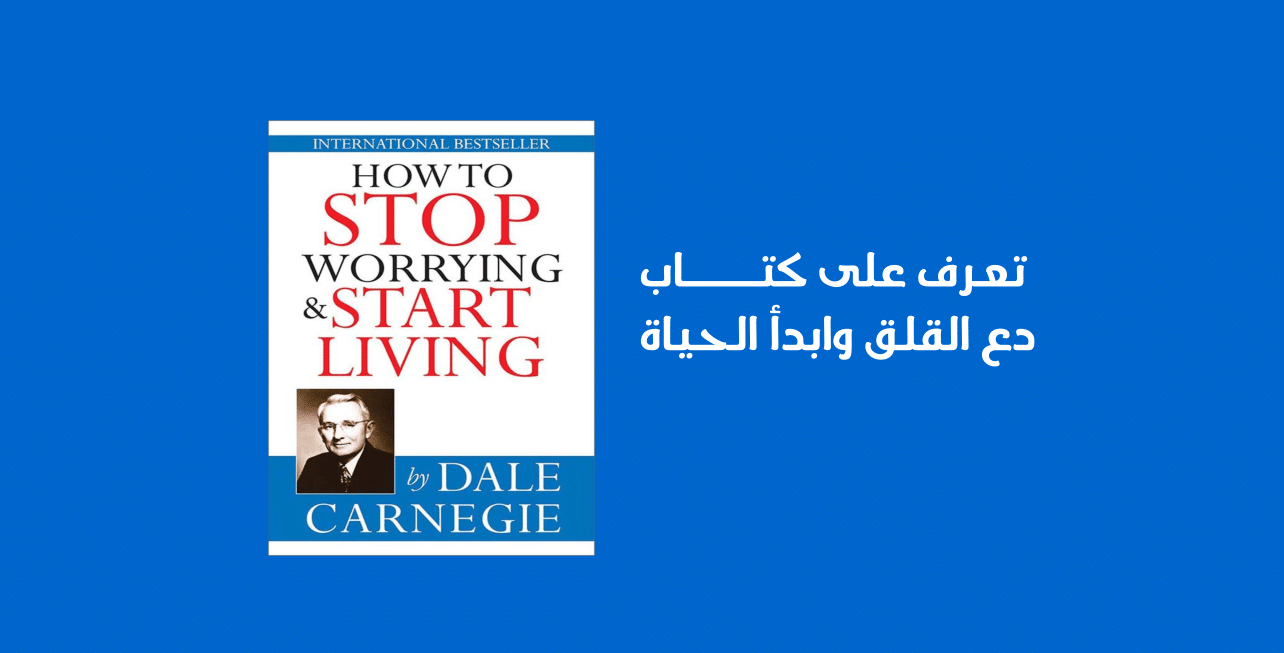 how to stop worrying and start living audibooks