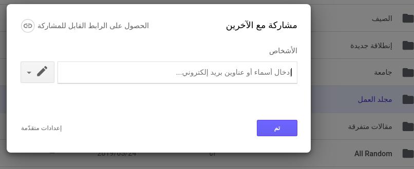 مجلد عمل على جوجل درايف