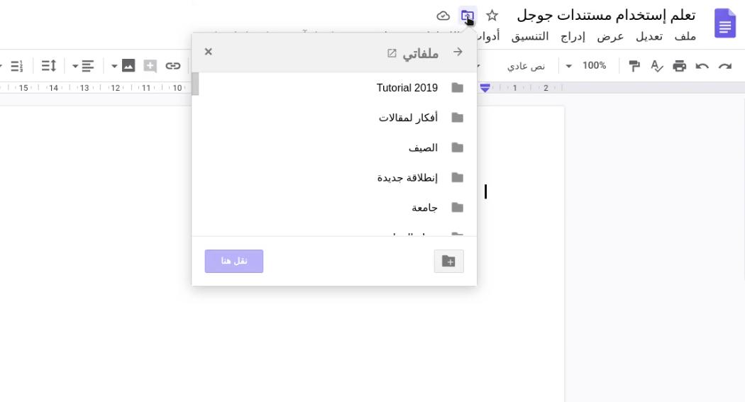 إنشاء مجلد جديد google drive