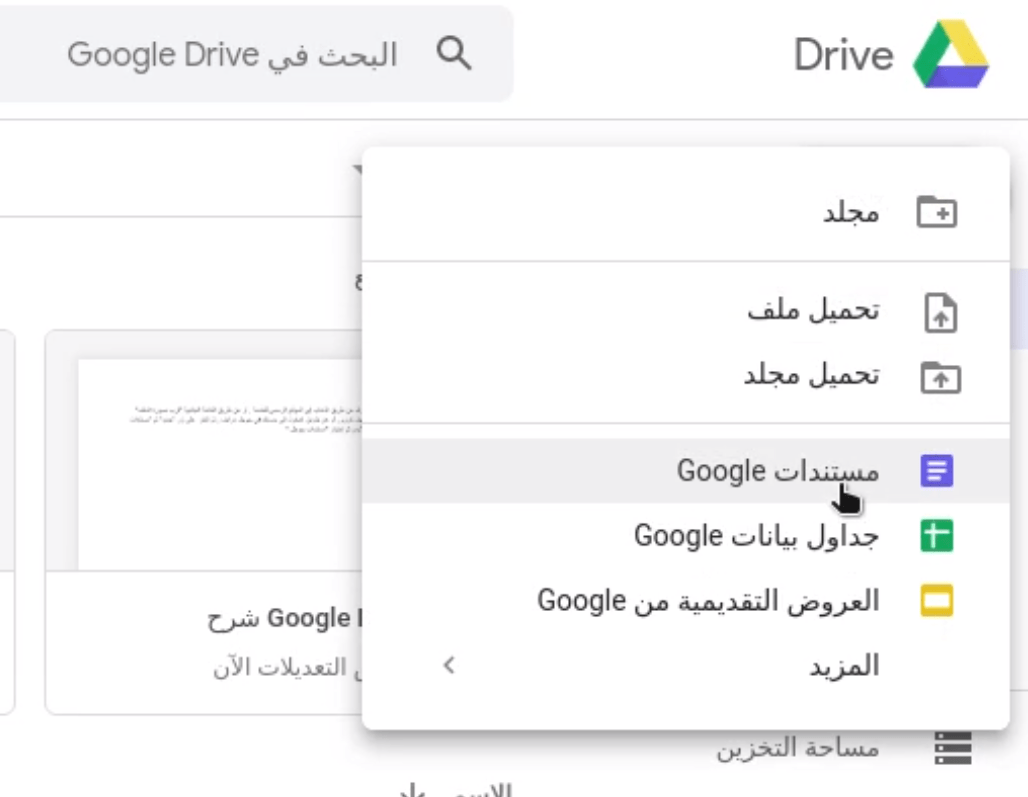 فتح ملف جديد في جوجل docs