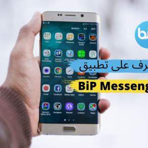 تطبيق bip التركي