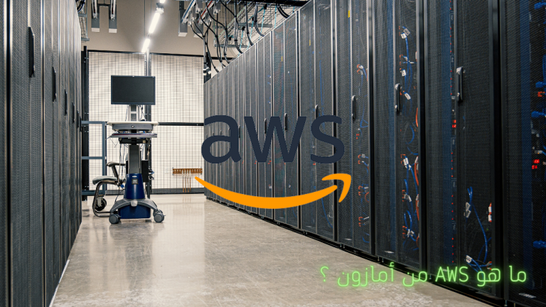ما هو AWS من أمازون ؟