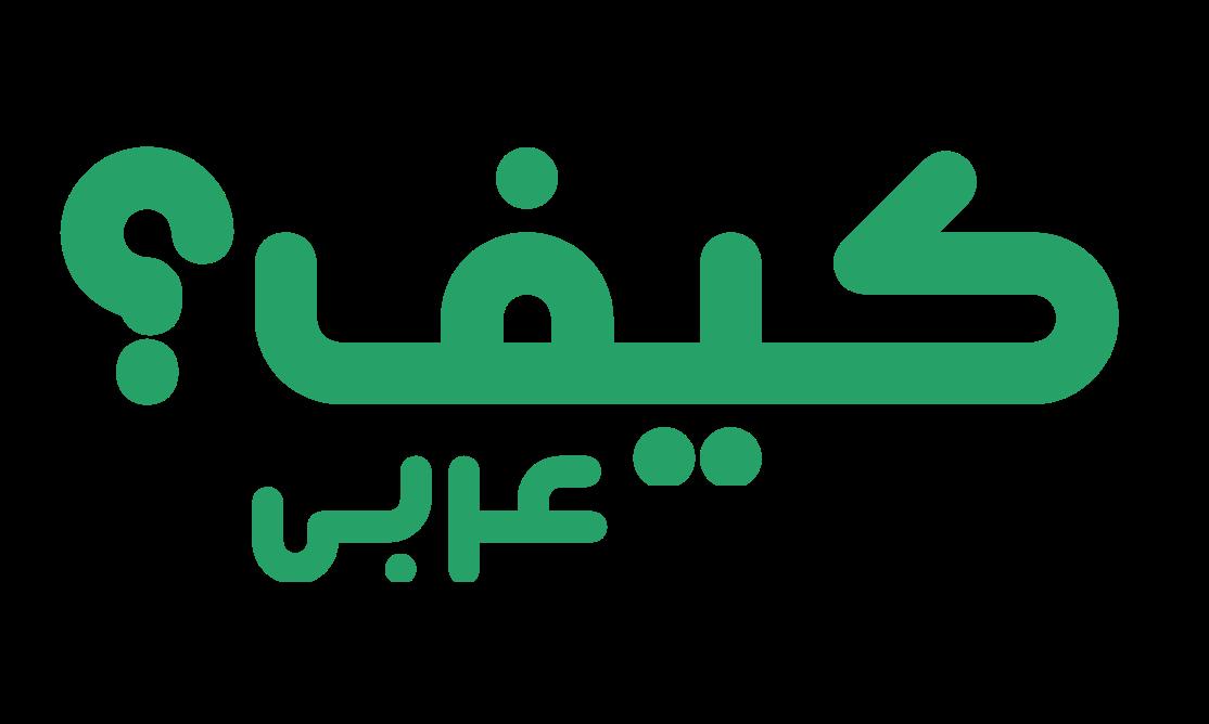 كيف عربي